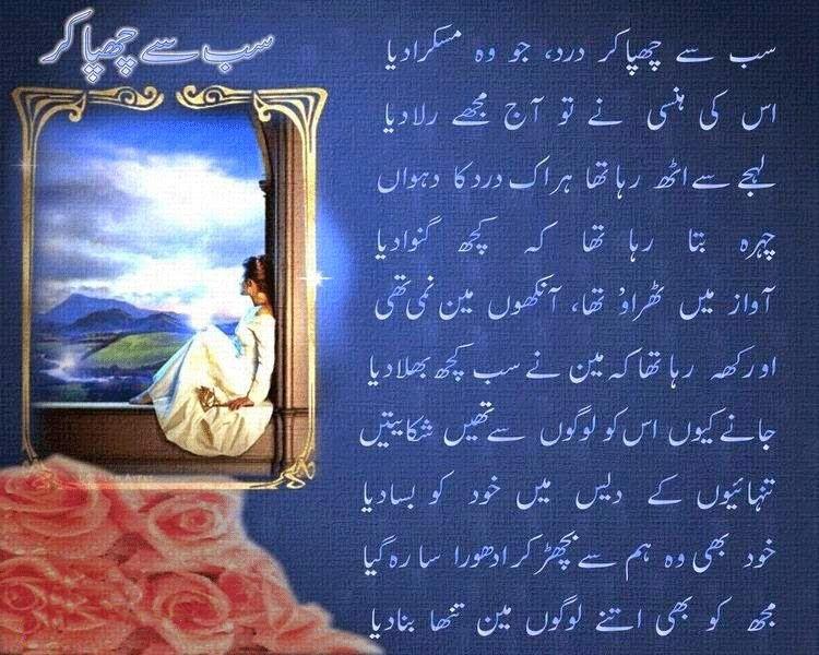 Sad Urdu Poetry For Poetry Lovers: Broken heart