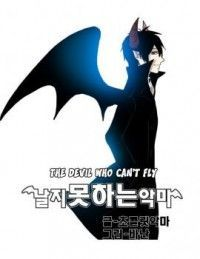 The Devil Who Cant Fly Genre S Comedy Drama Romance School Life Slice Of Supernatural Webtoons