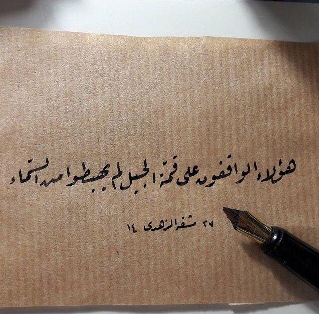 Zaidalhourani Ex Quotes Pretty Words Some Words