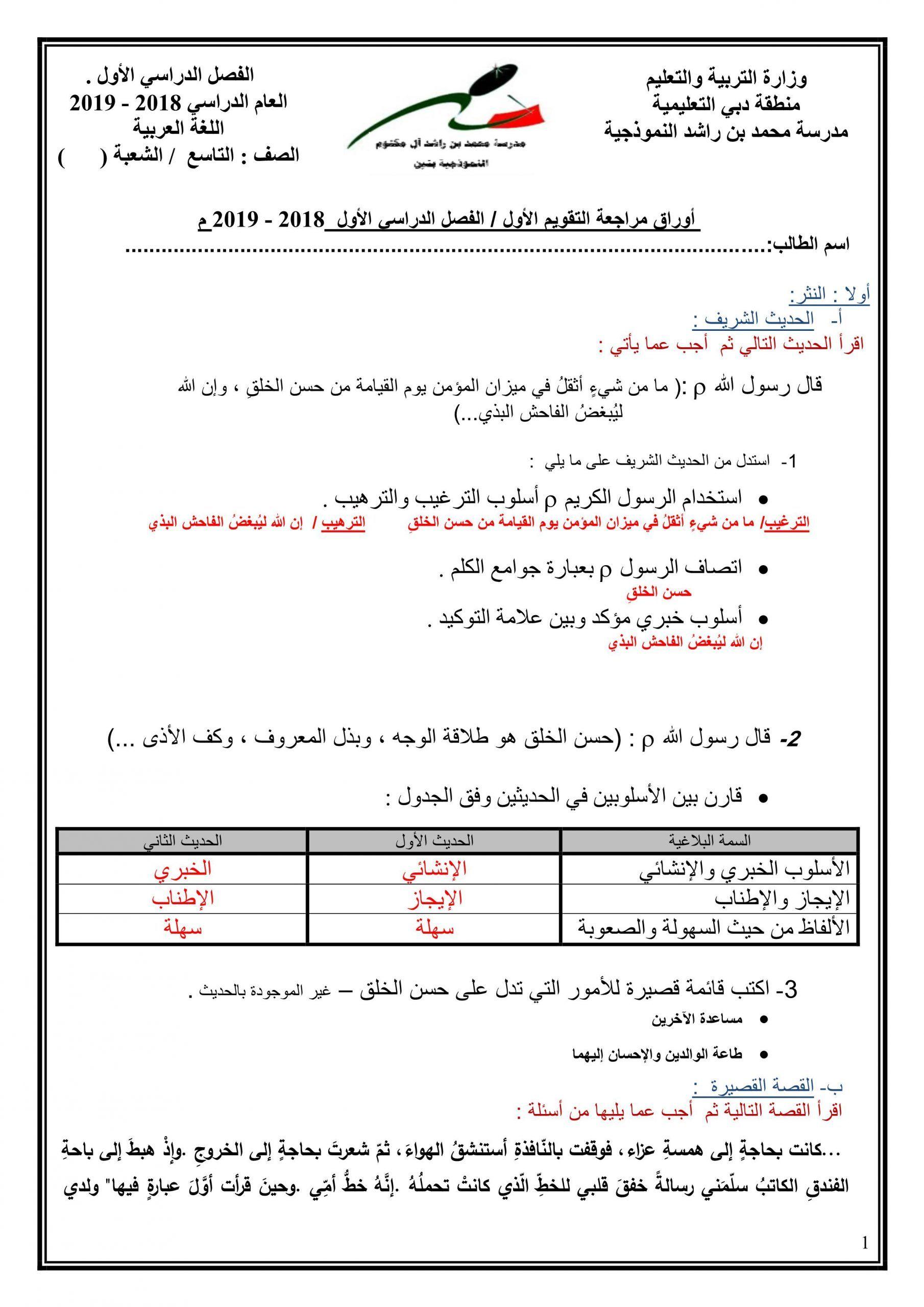 اوراق عمل مراجعة التقويم الاول للصف التاسع مادة اللغة العربية