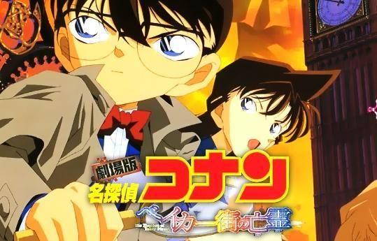 كرتون فيلم المحقق كونان 6 خيال شارع بيكر Http Eyoon Co P 11515 Conan Movie Comic Book Cover Anime