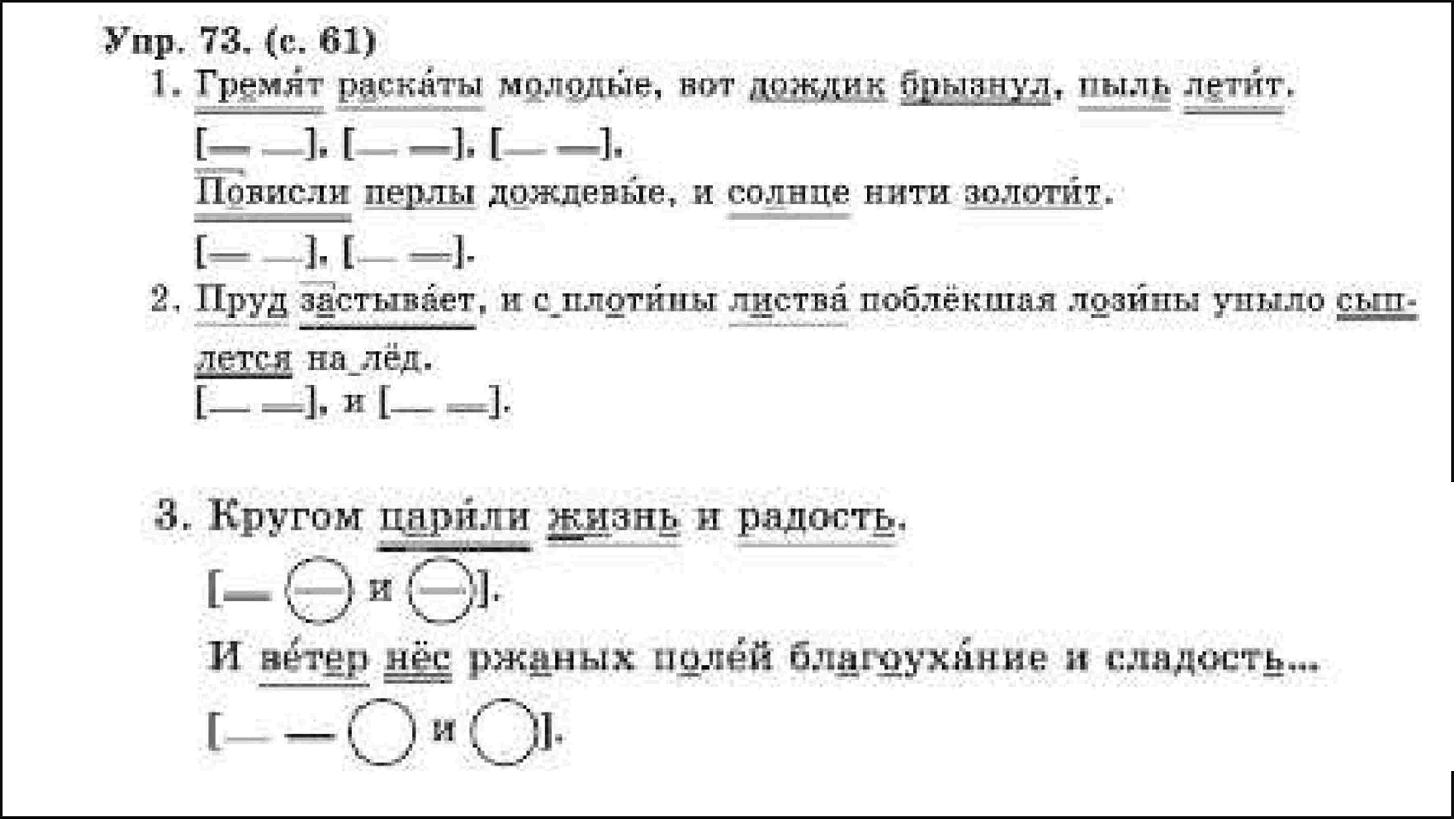 Календарно тематческое планирование для 1 класса умк школа россии математика