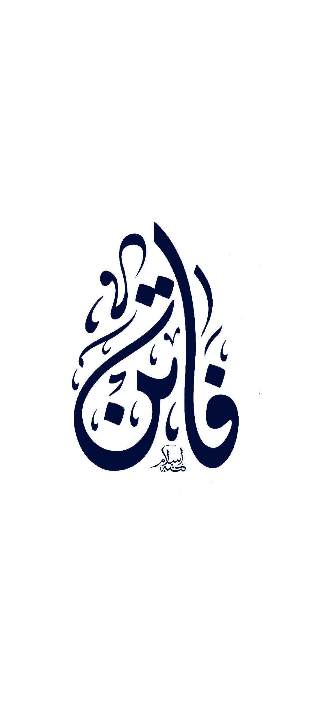 Pin By Smart Selection Advertising On أسماء عربية Arabic Calligraphy Design Calligraphy Name Islamic Calligraphy