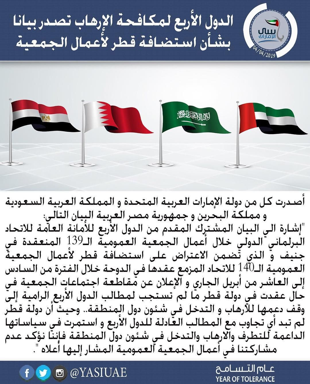 عاجل أصدرت كل من دولة الإمارات العربية المتحدة و المملكة العربية السعودية و مملكة البحرين و جمهورية مصر العربية البيان التالي إشارة الي البيان المشترك
