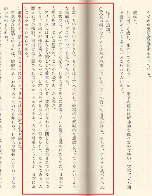 """""""@feedback515  高見順の昭和20年9月21日と同年10月5日の日記に以下の記述がある。教育論ではないが、本質は同じかと。さすが高見の観察は鋭い。"""""""