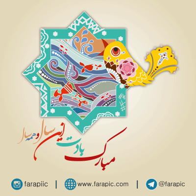 وکتور کارت تبریک نوروز Farapic فراپیک Norooz Card Nowruz Card Iranian Art