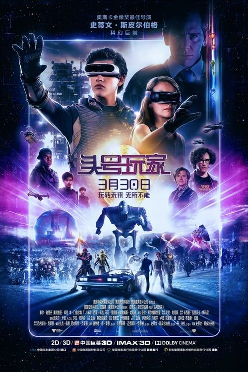 Ready Player One Subtitles