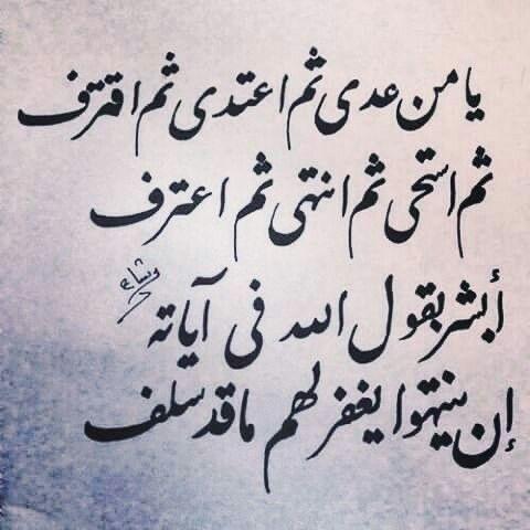 جمال اللغة العربية شعر في رحمة ربك ومغفرته Proverbs Quotes Arabic Quotes Words Quotes