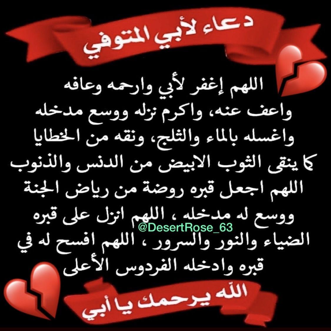 رحمك الله يا أبي وأسكنك الفردوس الأعلى من الجنة بلا حساب ولا سابق عذاب Arabic Words Words