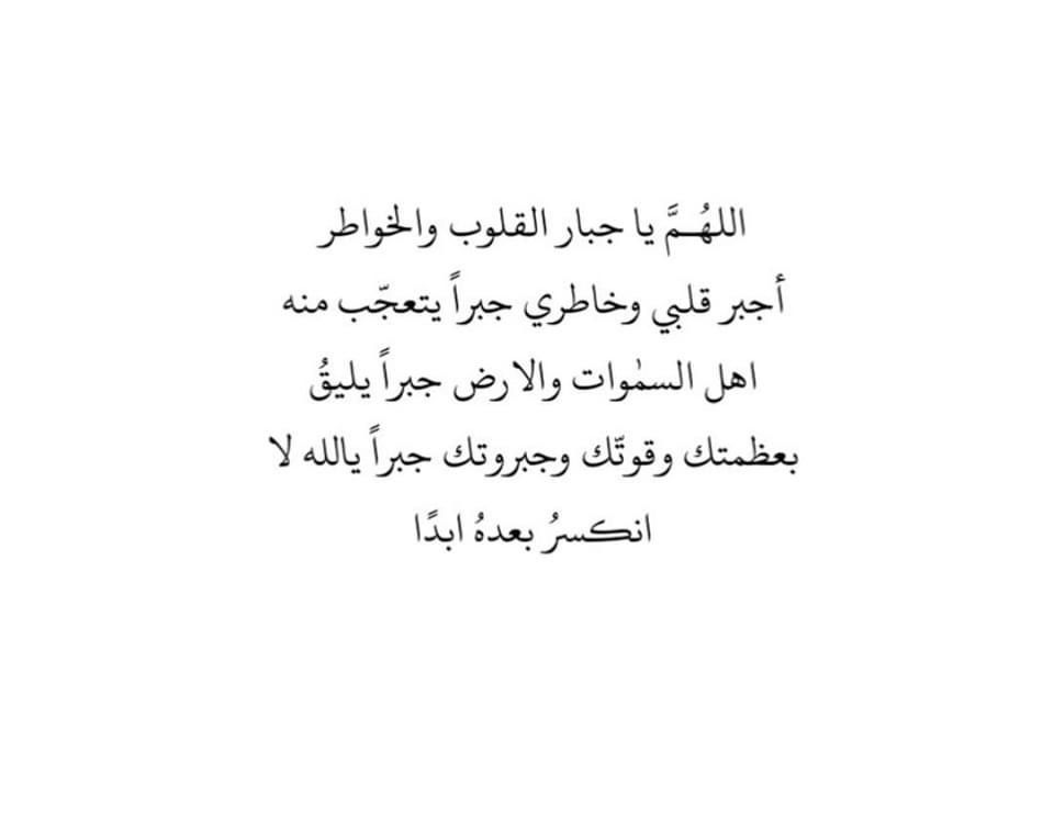 Pin By Ph Jasmine On Duaa Islamic Inspirational Quotes Islamic Phrases Inspirational Quotes
