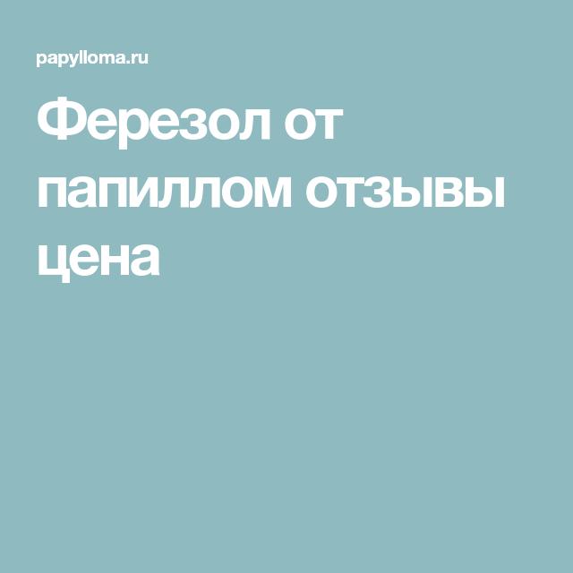 Ферезол от папиллом отзывы цена | Skladovka | Pinterest
