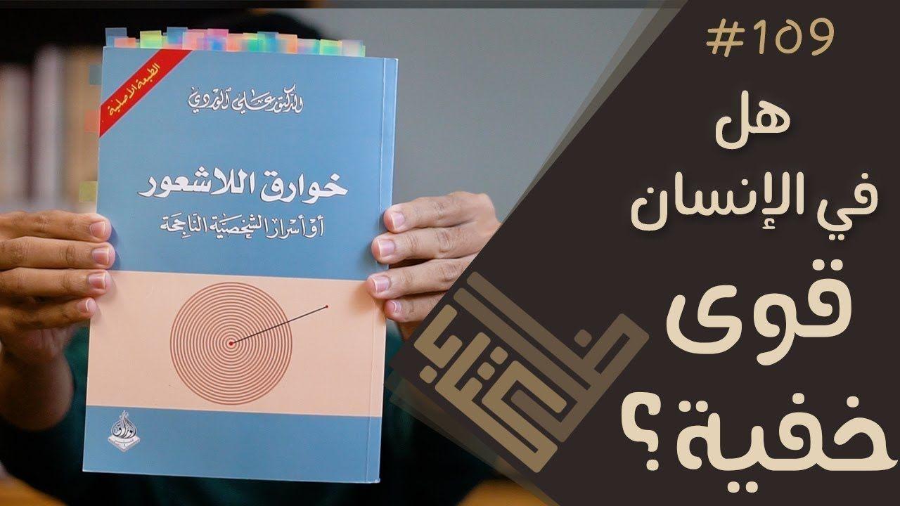 مراجعة كتاب خوارق اللاشعور علي الوردي ظل كتاب 109 Youtube Book Cover Books Cover