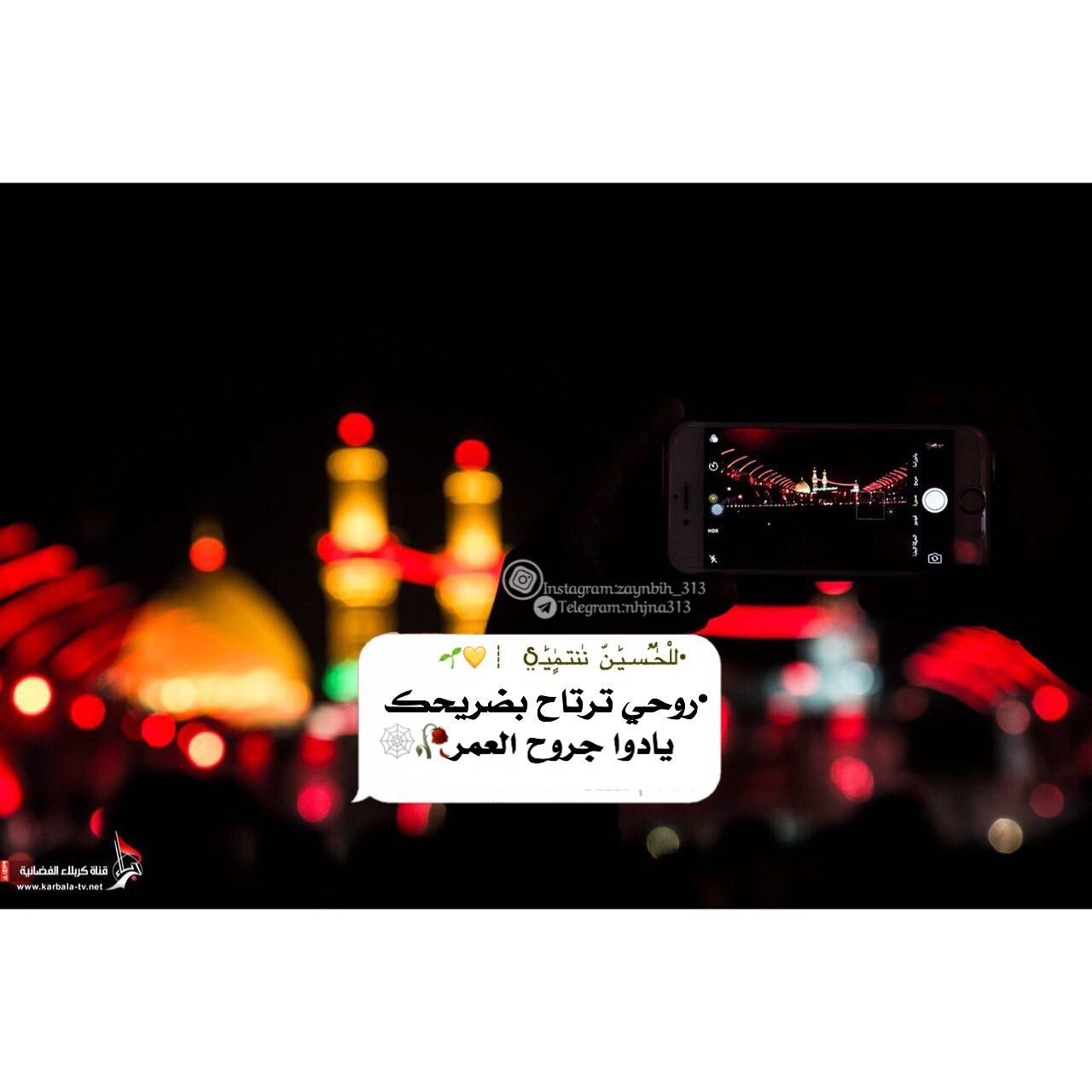Pin By گرزآيهہ On رمزيات حسينية Islamic Love Quotes Karbala Photography Islamic Quotes
