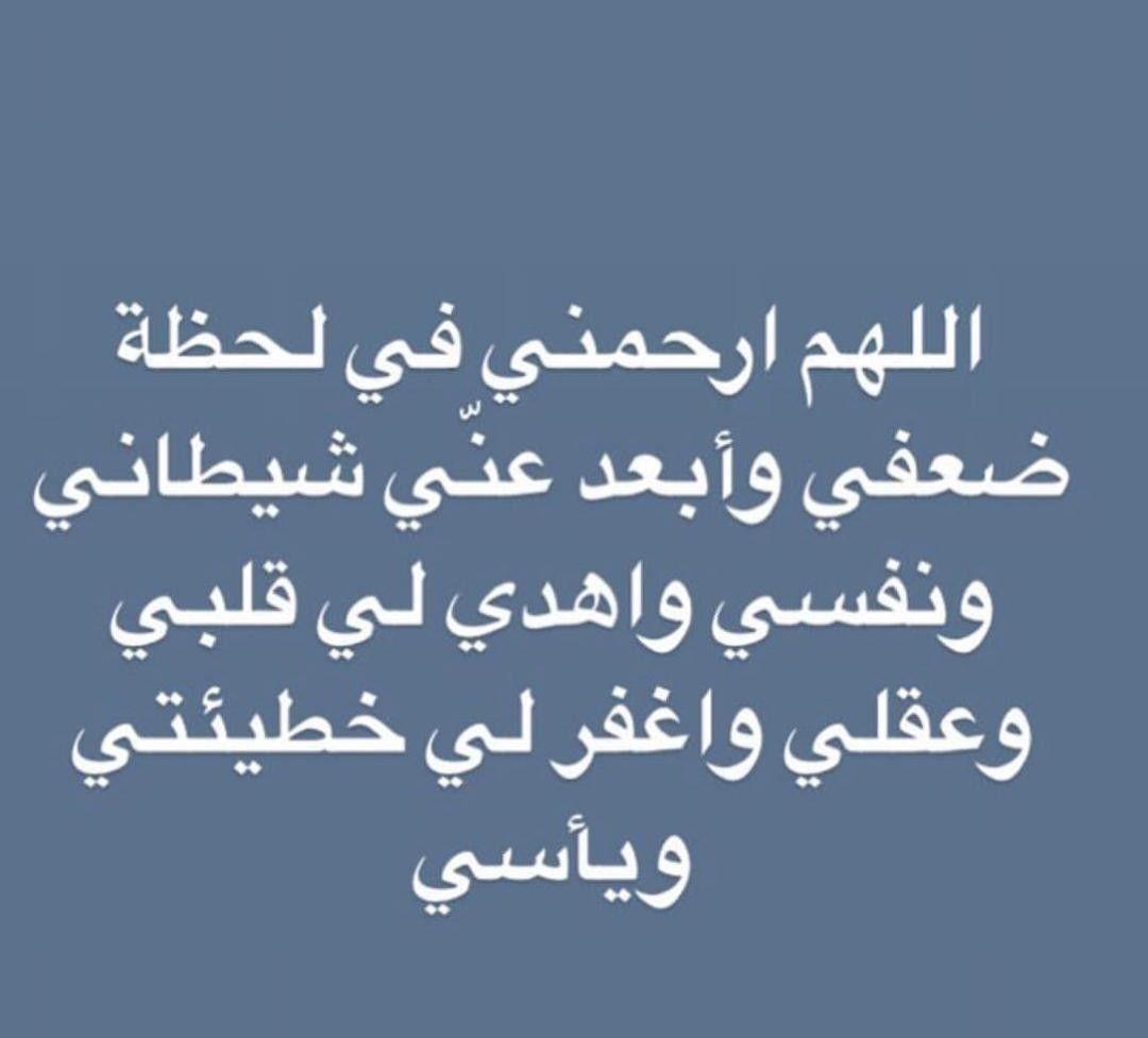 Pin By Um Leen On دعاء إلى رب غفور Beautiful Names Of Allah Duaa Islam Islam