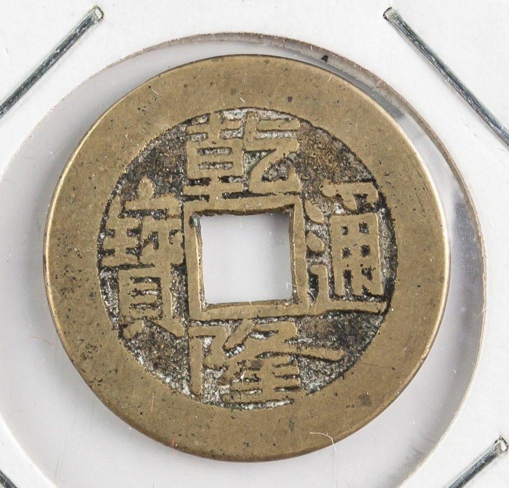 Lot 159: Chinese Qing Dynasty 1736-1800 Qianlong Tongbao 1 Cash ...