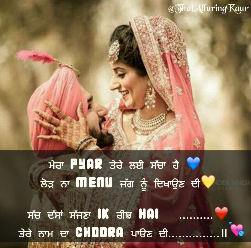 51 Romantic Love Quotes To Share With Your Love: •PUNJABI QUOTES• #desi #life #couple #couplegoals #follow