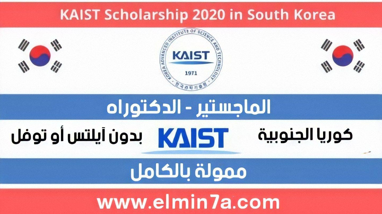 منحة دراسية مقدمة من المعهد الكوري المتقدم للعلوم والتكنولوجيا Kaist 2020 ممولة بالكامل الطلبات مفتوحة الآن للتقدم بطلب للحصول على منحة المعهد الك Scholarships
