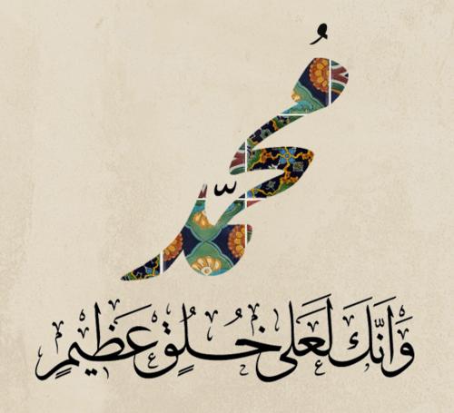 Pin On Arabic Islamic Calligraphy