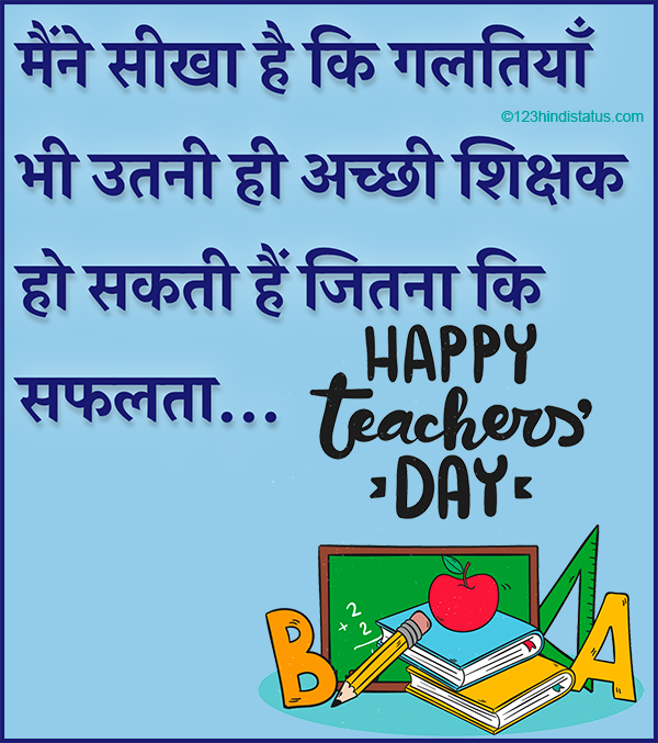 Teachers Day Quotes Happy Teacher S Day Wishes 123 Hindi Status Happy Teachers Day Wishes Teachers Day Wishes Happy Teachers Day