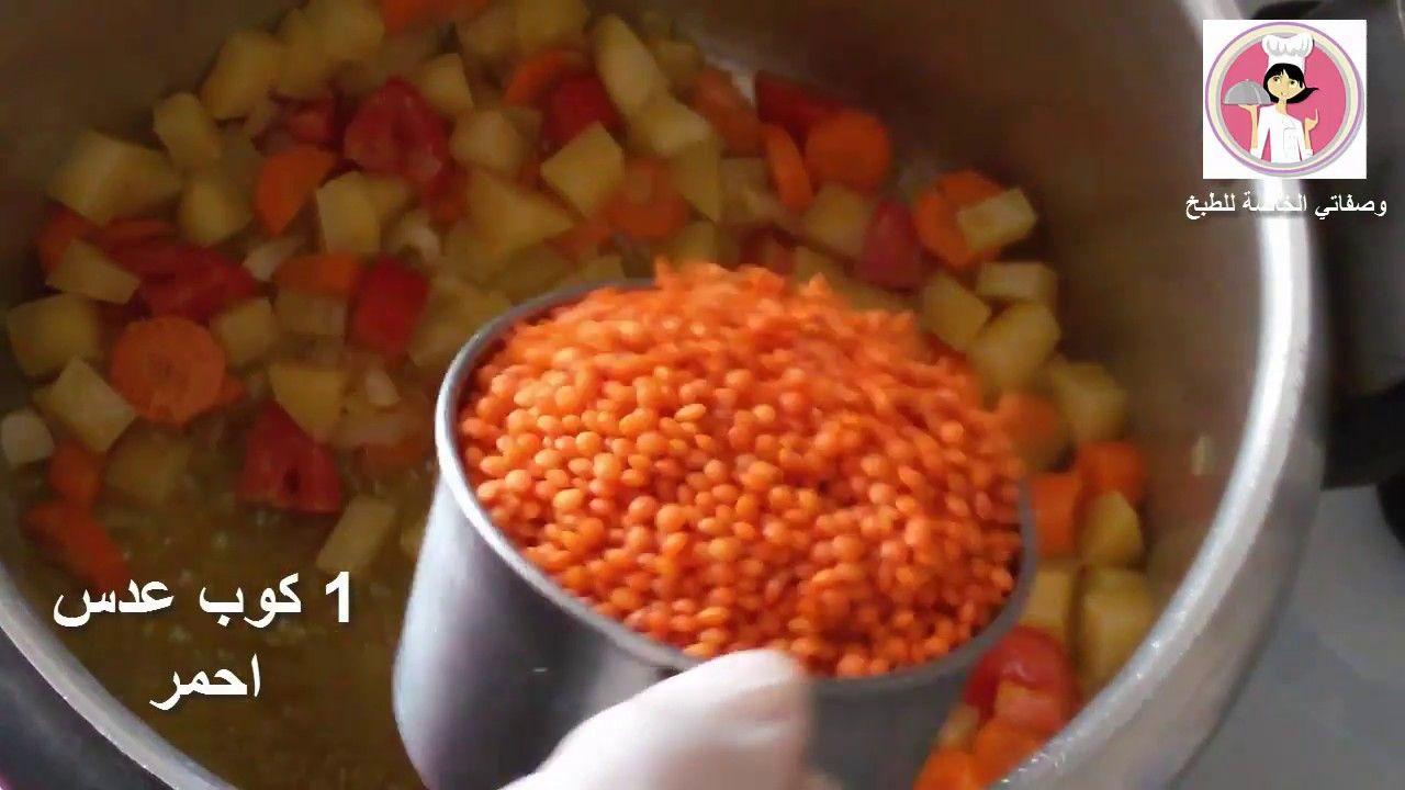 شوربة عدس بالخضار سهلة التحضير الطعم طيب جربوها الحلقة 14 Youtube Food Recipes Cooking