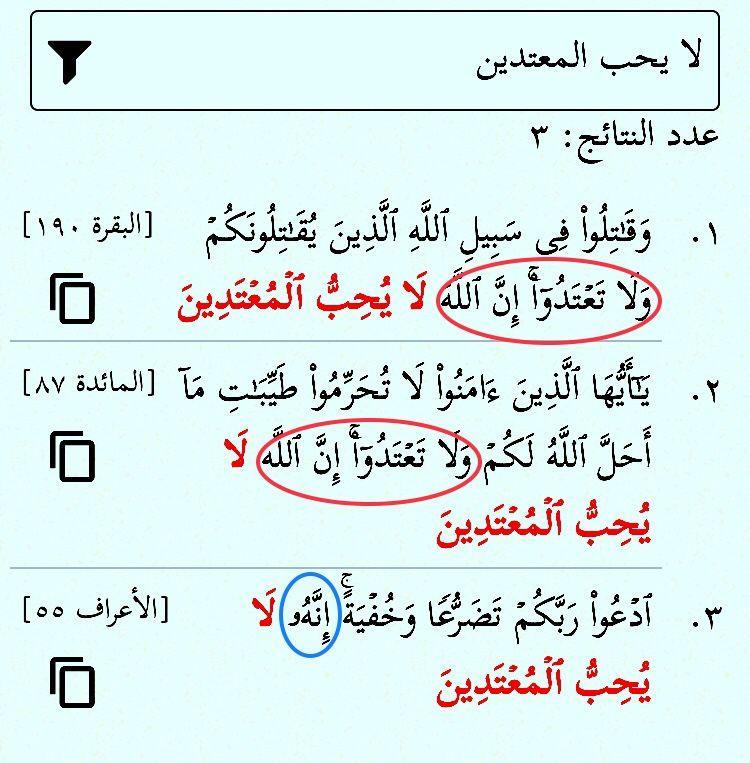 لا يحب المعتدين ثلاث مرات في القرآن مرتان إن الله لا يحب المعتدين ووحيدة إنه لا يحب المعتدين في الأعراف ٥٥ Islam Bullet Journal Quran