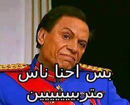 إحنا متربيين Funny Arabic Quotes Movie Quotes Funny Funny Photo Memes