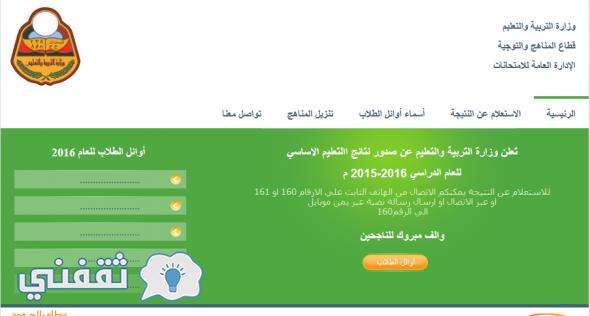 وزارة التربية والتعليم اليمنية 2017 أرقام جلوس الثانوية العامة اليمنية 2017 Yemenexam الاعلان عن نتائج طلاب المراحل الدراسية في اليمن 2017 Elis