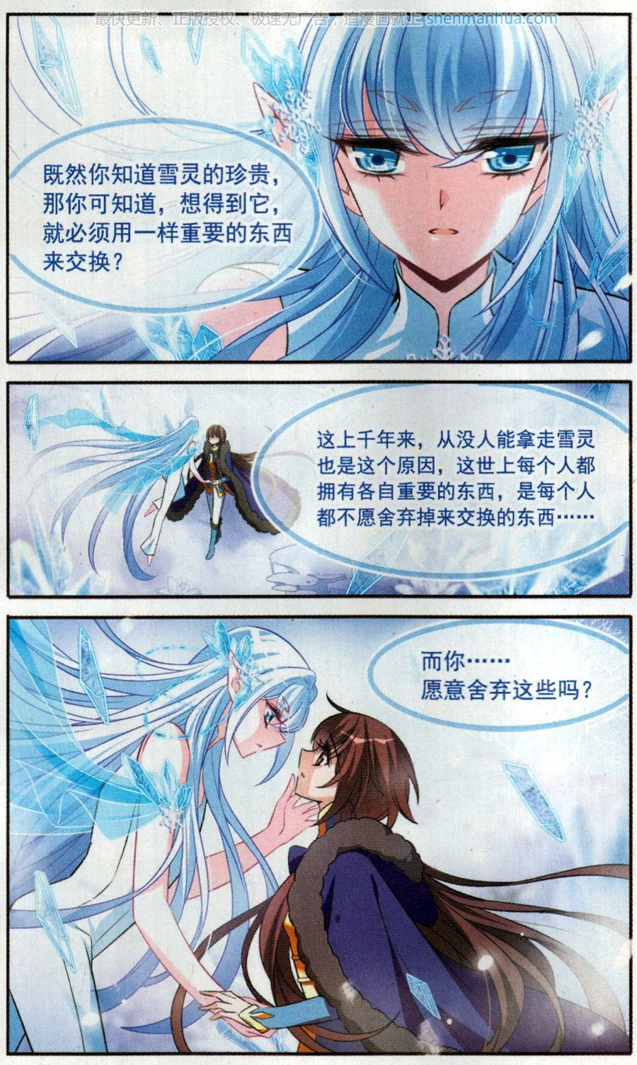 骑士幻想夜153话 杜阿格斯的告白 骑士幻想夜漫画153话 杜阿格斯的告白 骑士幻想夜153回 杜阿格斯的告白 神漫画 manga