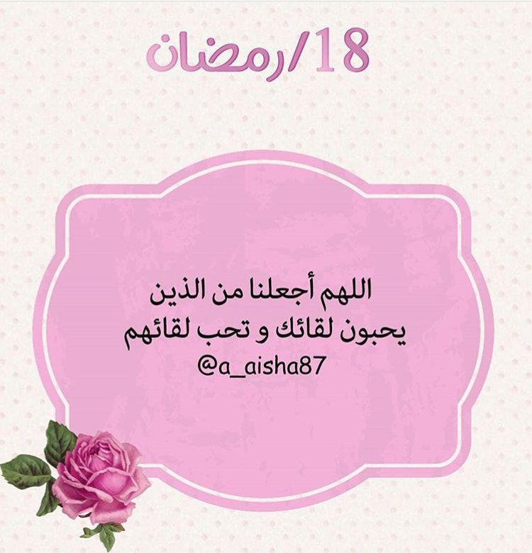 Pin By Khouloud Aimeur On أدعية رمضان Ramadan Messages Ramadan Prayer Ramadan Day