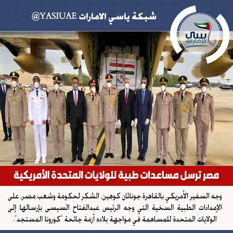 السفير الأمريكي يوجه الشكر لمصر على الإمدادات الطبية لمواجهة كورونا مصر Www Yasiuae Net Baseball Cards Baseball Cards