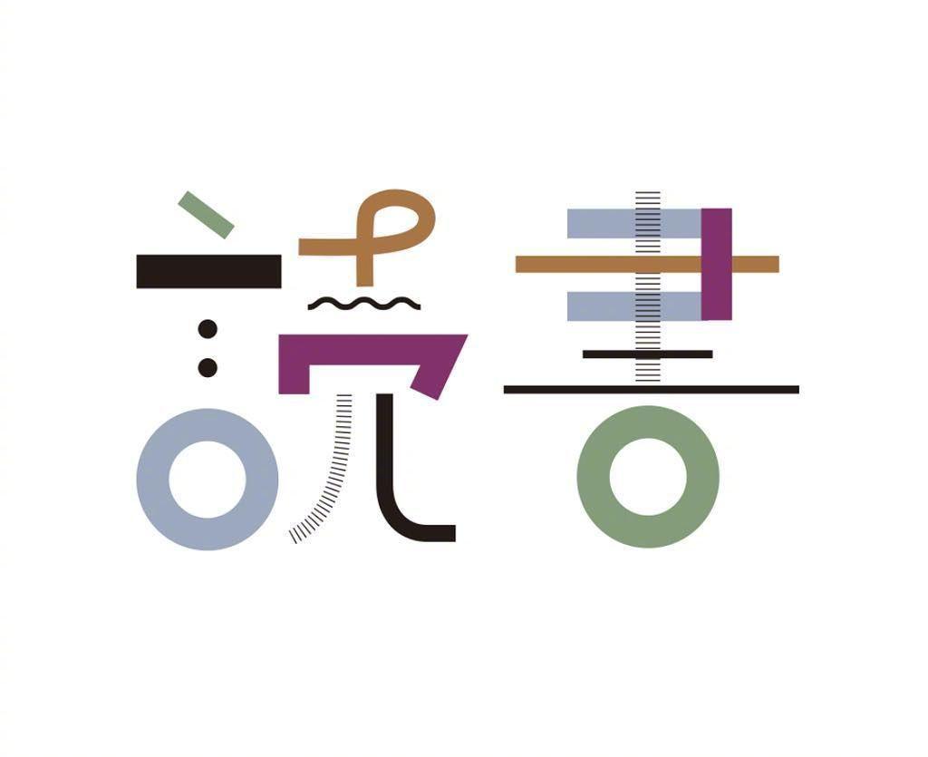 Logo Typeface おしゃれまとめの人気アイデア Pinterest 淇阳 张 2020 字体 デザイン タイポグラフィー ステッカーデザイン