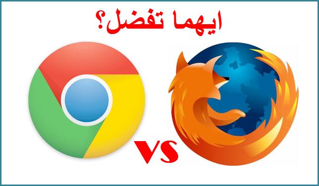 ما هو متصفح الويب المفضل لديك المتصفح جوجل كروم أم المتصفح