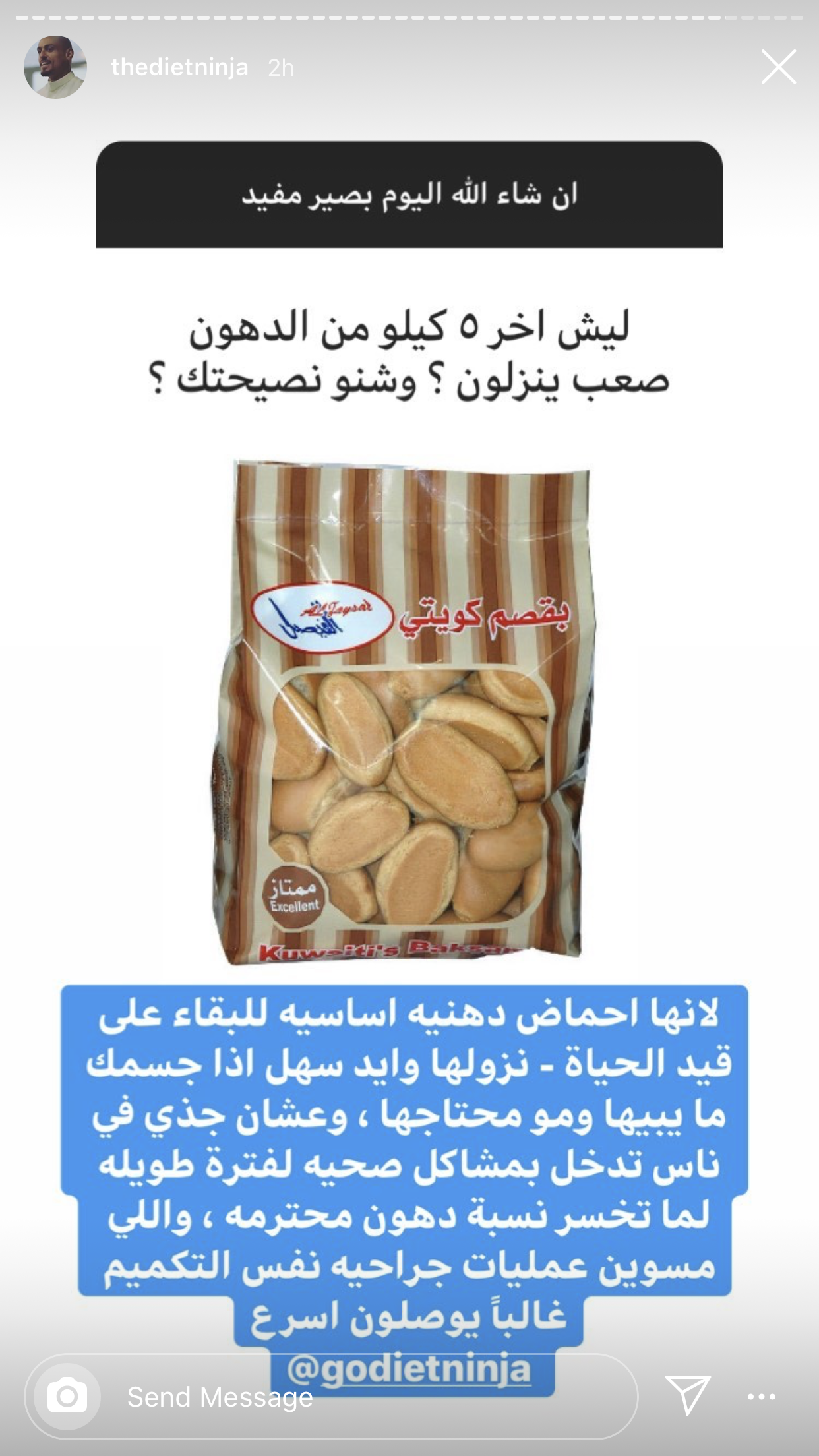 Pin By Do On تغذية Food Messages Send Message