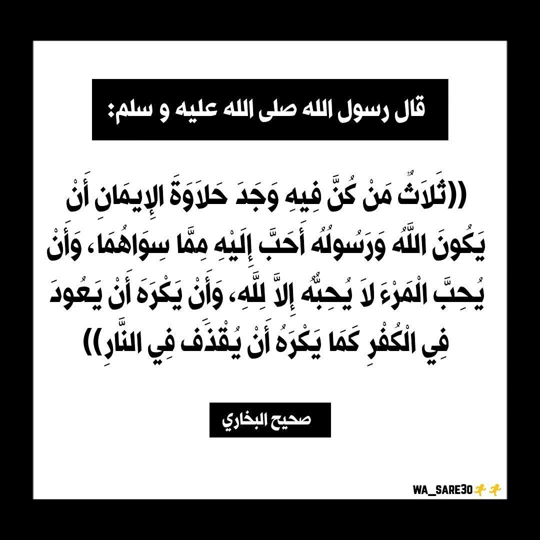ثلاث من كن فيه وجد حلاوة الإيمان Instagram Photo And Video Instagram Photo