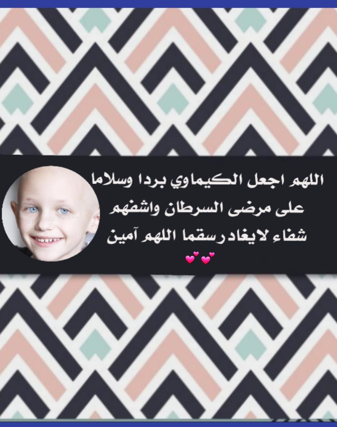 اللهم اجعل الكيماوي بردا وسلاما علي وعلى جميع مرضى السرطان Imam Ali Poster Human