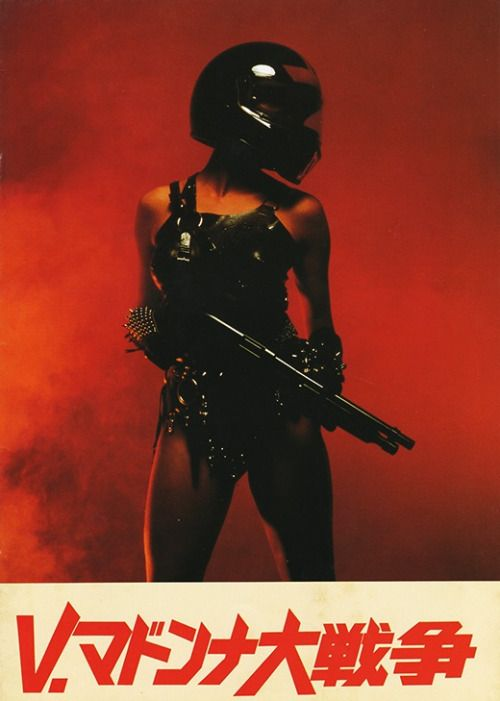 Publicity shot from V Madonna: Daisenso(1985)