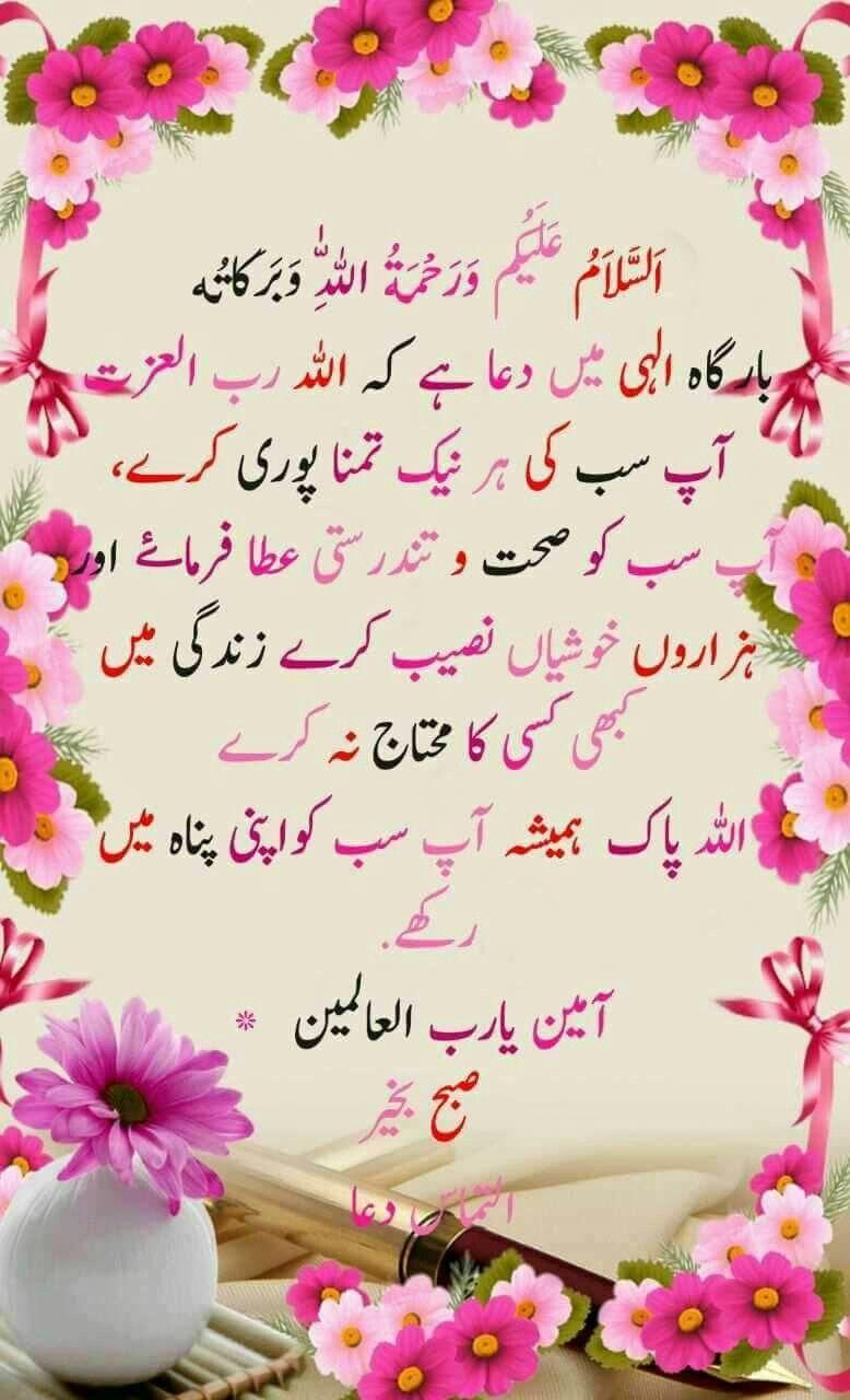 Pin by Meraki on Morning   Morning greetings quotes, Morning