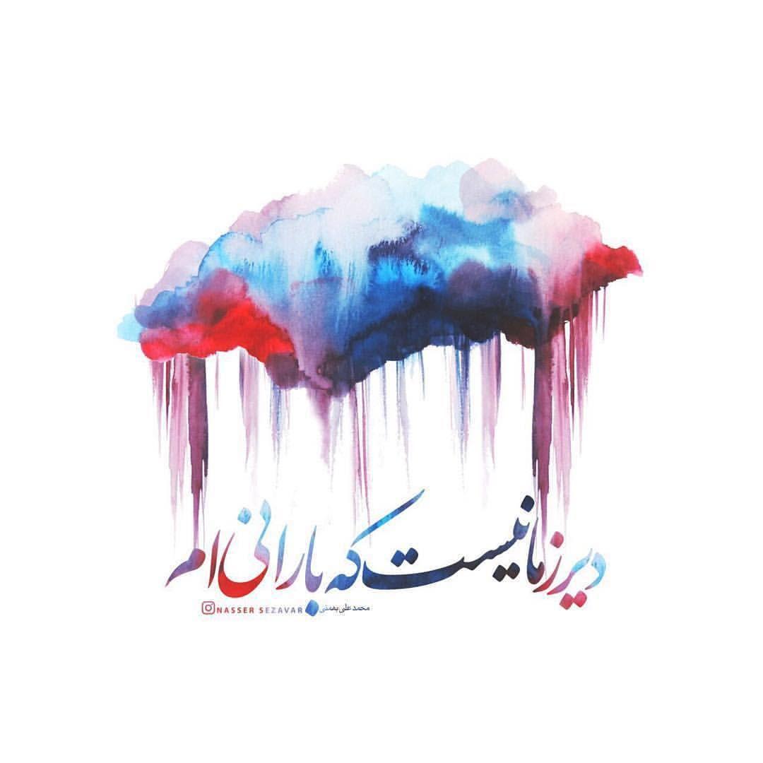حرف بزن ابر مرا باز کن دیر زمانیست که بارانی ام محمد علی بهمنی Persian Poetry Persian Poem Persian Quotes