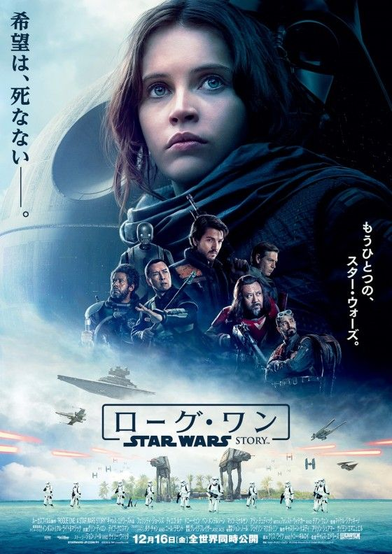 Rogue One Streaming Vostfr : rogue, streaming, vostfr, Yoshihiro, Hamatsu, 映画ポスター, Rogue, Wars,, Poster,, Music