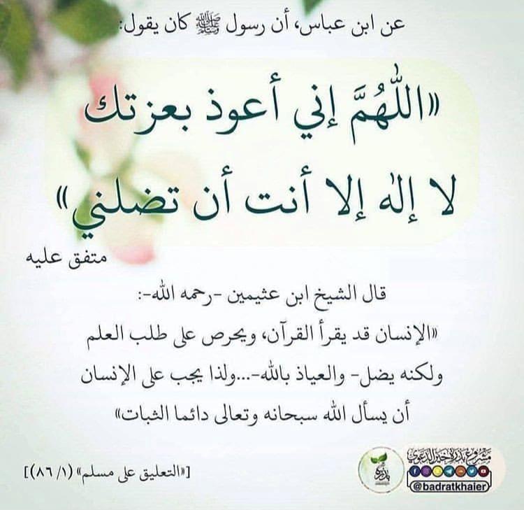 Pin By أستغفرالله On ديني Hadith Sharif Quotations Hadeeth