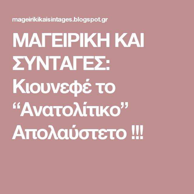 """ΜΑΓΕΙΡΙΚΗ ΚΑΙ ΣΥΝΤΑΓΕΣ: Κιουνεφέ το """"Ανατολίτικο"""" Απολαύστετο !!!"""