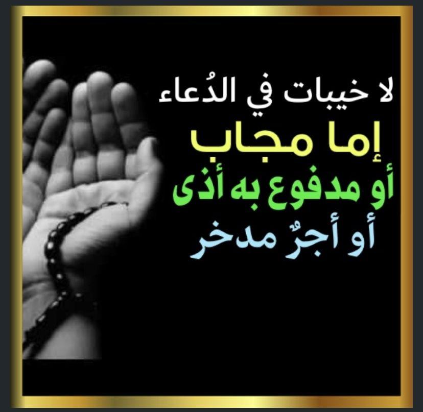 د ع اء Arabic Quotes Quotes Okay Gesture