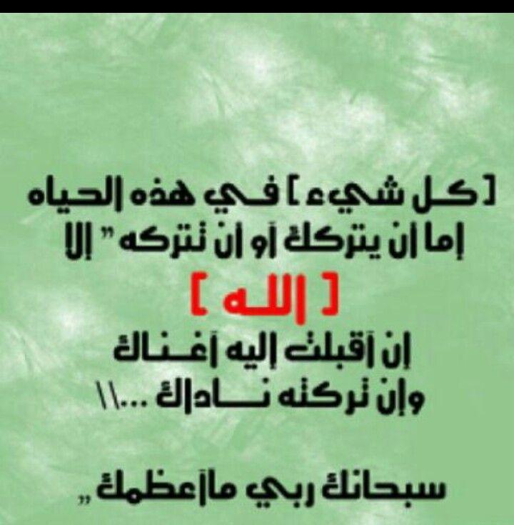 سبحانك ربي ما أعظمك Islam Allah My Way
