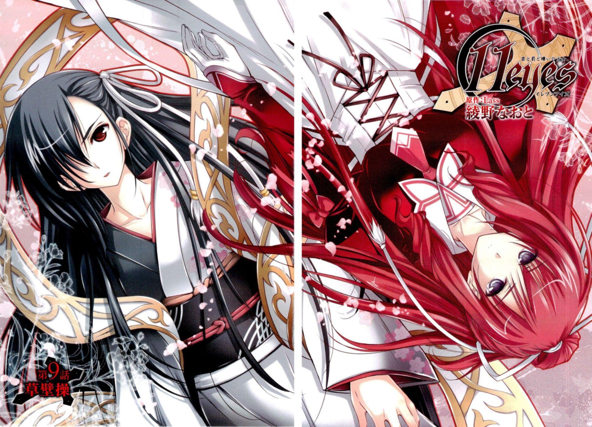 11eyes 374324 Fullsize Image 1940x1400 Zerochan Anime Anime Love Eroge
