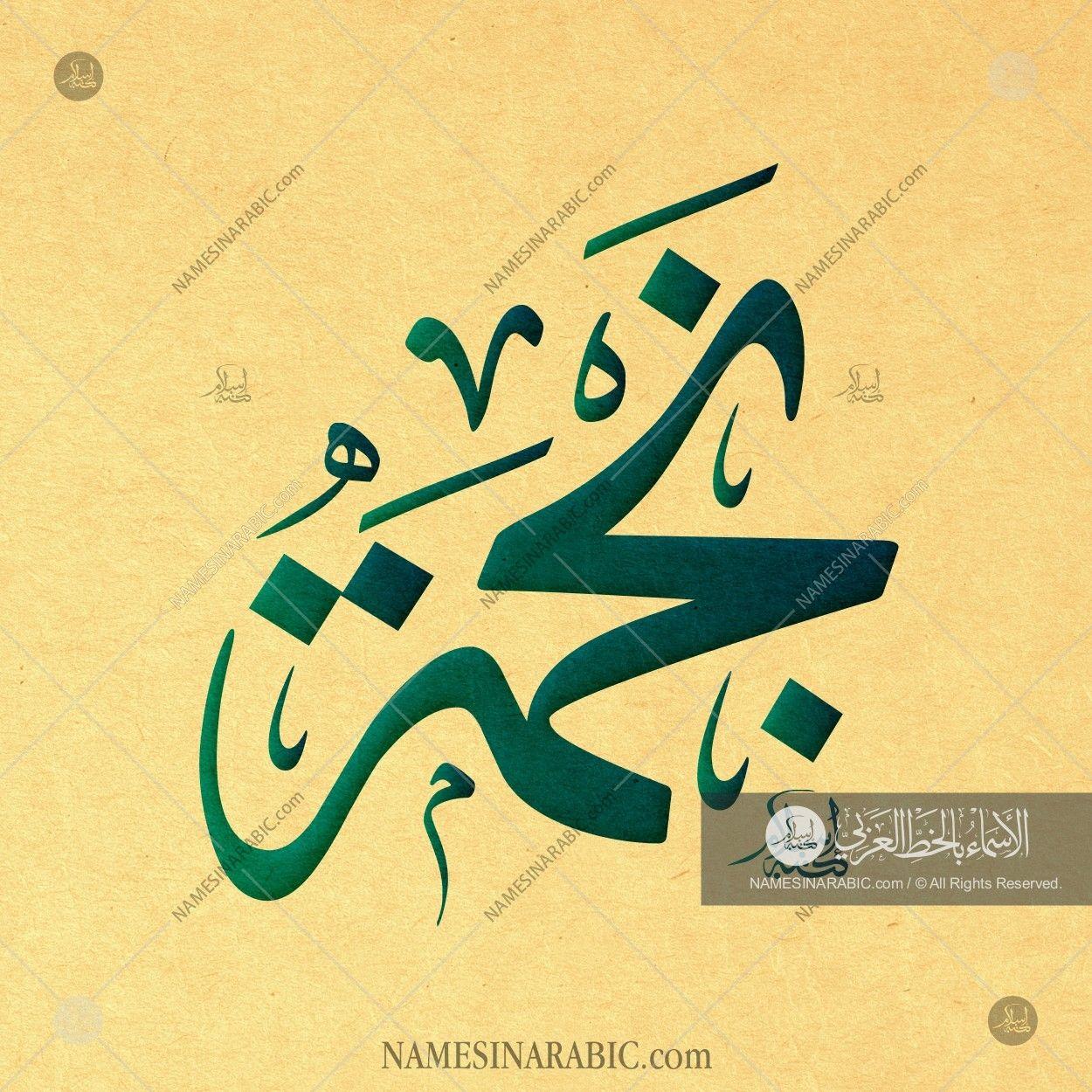 Najmah Name In Arabic Calligraphy Arabic Calligraphy Calligraphy Calligraphy Art