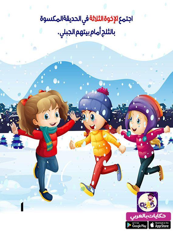 رجل الثلج قصة جميلة مصورة للاطفال قصص قبل النوم تطبيق حكايات بالعربي In 2021 Arabic Kids Stories For Kids Teach Arabic