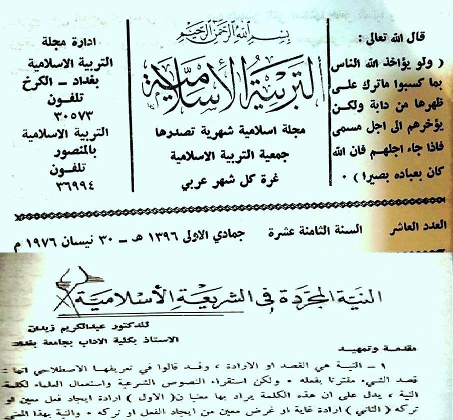 بحث كتبه الدكتور عبدالكريم زيدان في سبعينيات القرن الماضي ونشر في مجلة التربية الاسلامية العراقية بعددها العاشر الصادر في جمادي الاولى 1396 Boarding Pass Ala