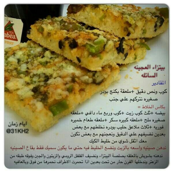 بيتزا العجينة السائلة Cooking Recipes Recipes Turkish Recipes