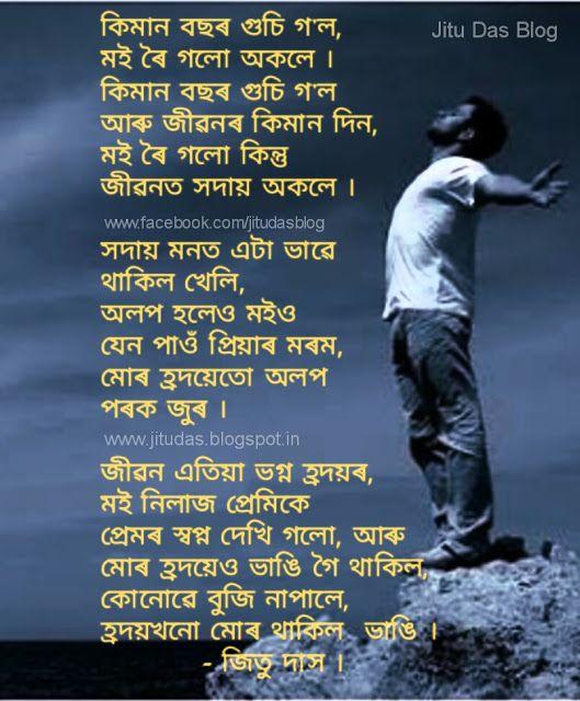 Assamese love Shayari by Jitu Das Shayari | Assamese sad
