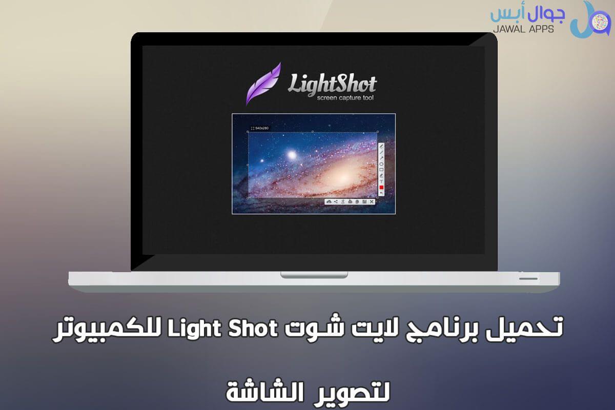 تحميل برنامج لايت شوت Light Shot للكمبيوتر لتصوير الشاشة Light Shoot Light App